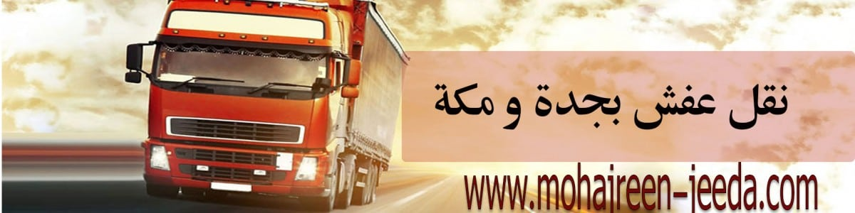 شركة نقل عفش رخيصه بجدة