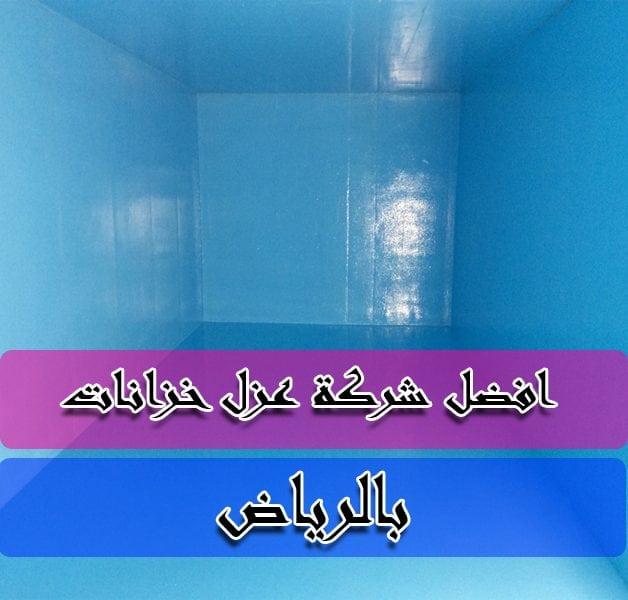 شركة عزل خزانات بالرياض (شركة مبانى الرياض 0559585449  )افضل شركات العزل بالرياض