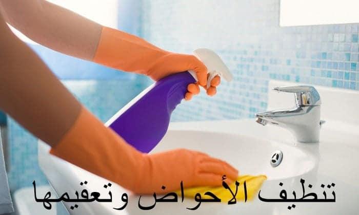 تنظيف الاحواض وتعقيمها