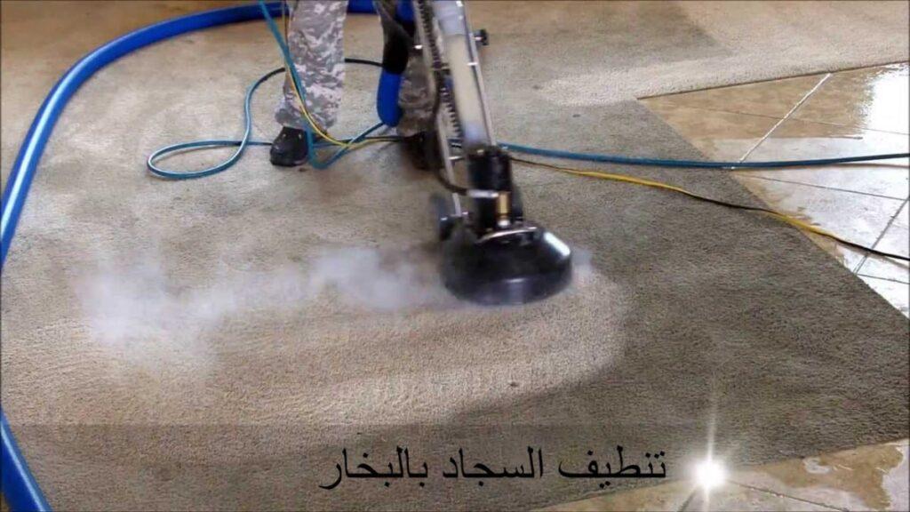 تنظيف السجاد بالبخار بالطائف