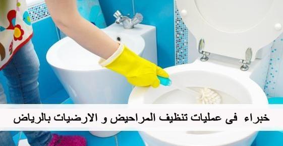 شركة تنظيف منازل و سيراميك و فلل و قصور بالرياض