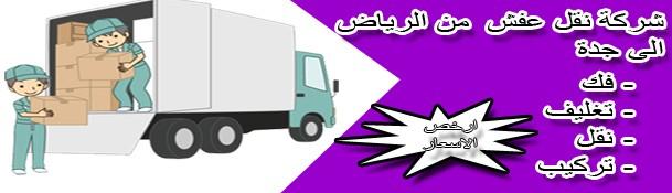 نقل عفش من من الرياض الى جدة