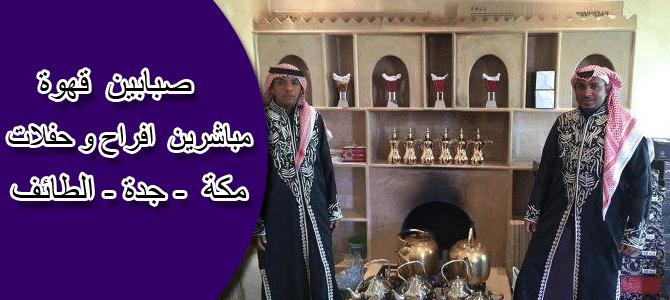 صبابين قهوة بجدة و مكة والطائف