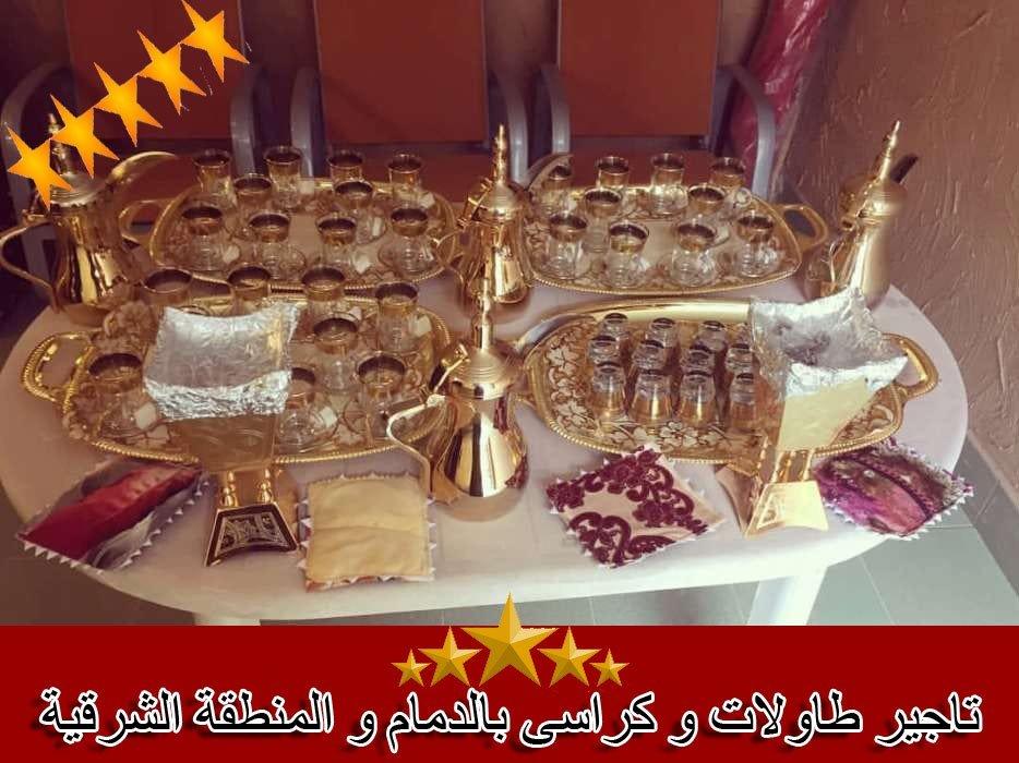 افضل صبابين قهوة بالدمام (أبو منصور 0556457570) افراح تاجير طاولات كراسى وخيام بالمنطقة الشرقية