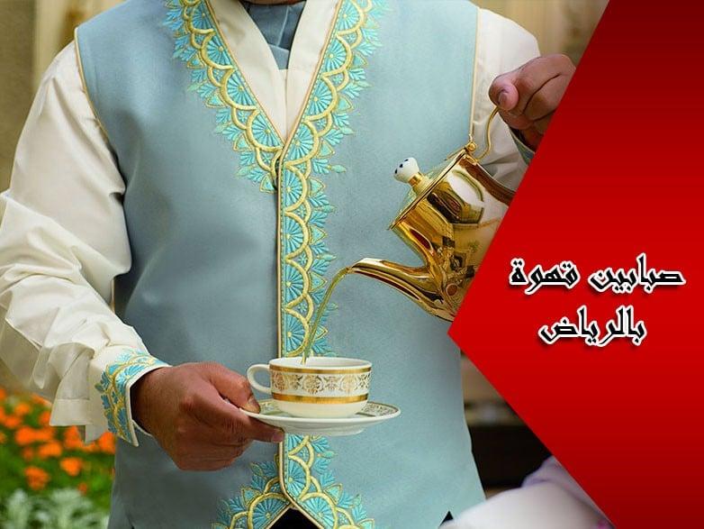 افضل صبابين قهوة بالرياض (لايجار 00201011916991)صبابين قهوة و مباشرين افراح