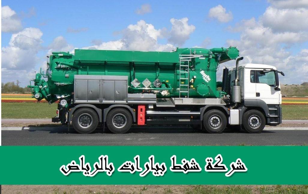 شركة تنظيف بيارات بالرياض (العالمية 0550575548 ) شركة شفط بيارات