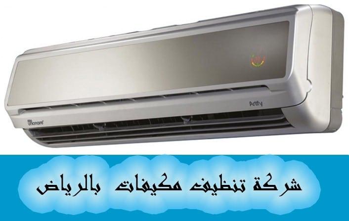 شركة تنظيف مكيفات بالرياض( لايجار 00201011916991 )