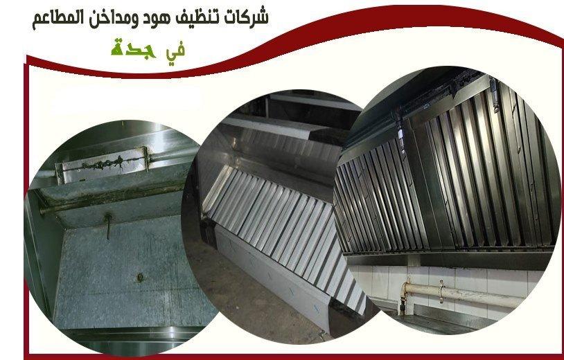 شركة تنظيف  مطاعم بجدة (لايجار 00201011916991 تنظيف مداخن مطاعم و هود مطاعم بجده
