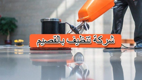 افضل شركة تنظيف منازل بالقصيم  (لايجار 002010119146991 ) شركة نظافة
