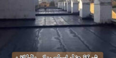 افضل شركة عزل اسطح بالطائف (لايجار 00201011916991 ) عزل مائى و حرارى باعلى جودة